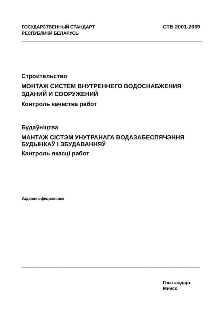 СТБ 2001-2009 Стандарт