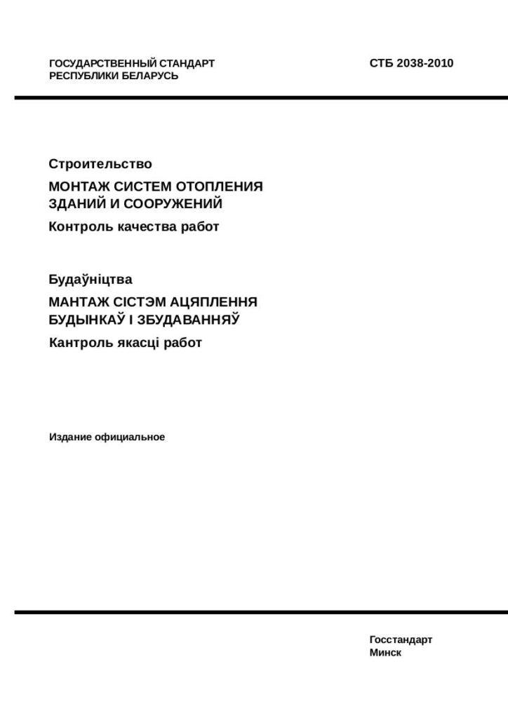СТБ 2038-2010 Стандарт