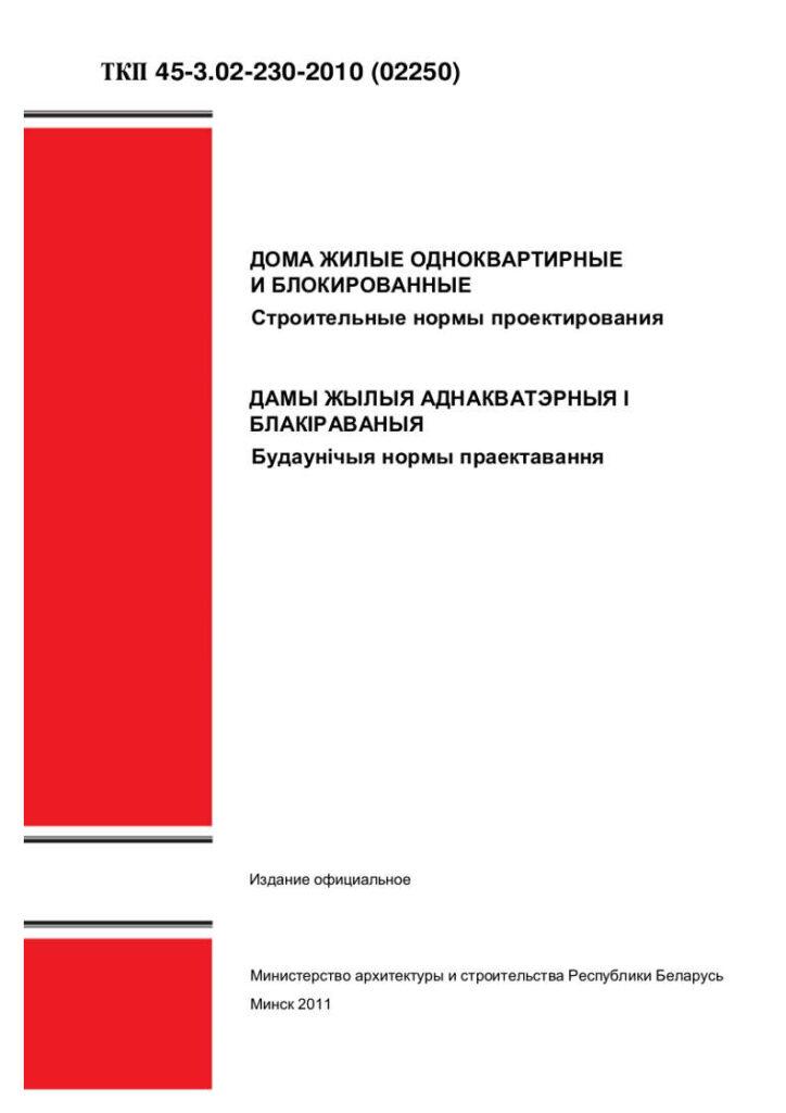 TKP-3.02 - 230 - 2010 (02250)