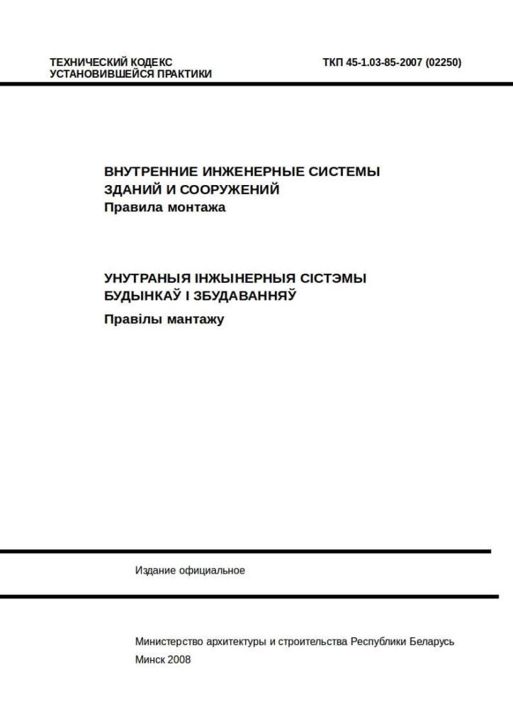 ТКП 45-1.03-85-2007 (02250)