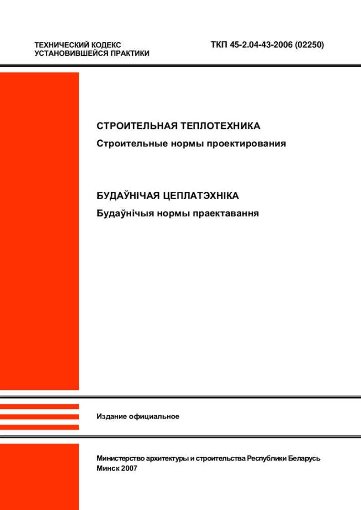 ТКП 45-2.04-43-2006 (02250)