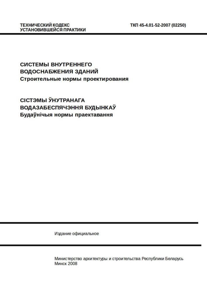 ТКП 45-4.01-52-2007 (02250)
