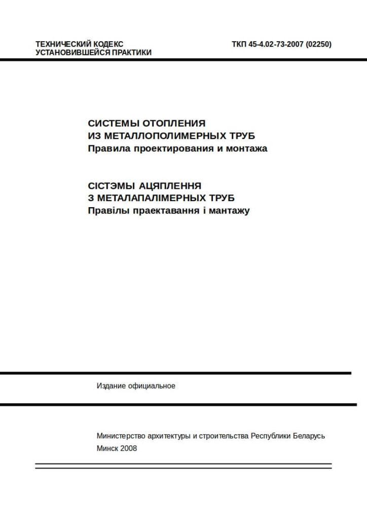 ТКП 45-4.02-73-2007 (02250)